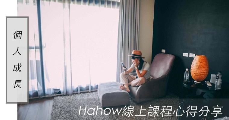 個人成長|Hahow好學校 線上課程推薦 :理財、投資、比特幣、色彩學(持續更新)