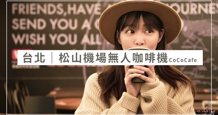 台北旅遊|捷運松山機場站之CoCoCafe無人咖啡店,舒適方便的休憩空間