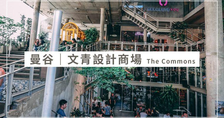 曼谷旅行|文青風設計感商場 The Commons ,清水模建築、餐廳、咖啡廳