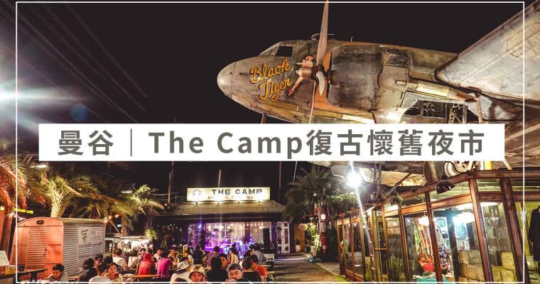 曼谷旅行| The Camp 復古懷舊感夜市!還有二手古董市集可以一起逛