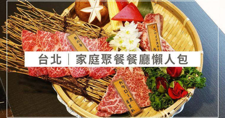 台北美食| 家庭聚餐 懶人包,帶家人吃飯不踩雷的好餐廳(持續更新中)