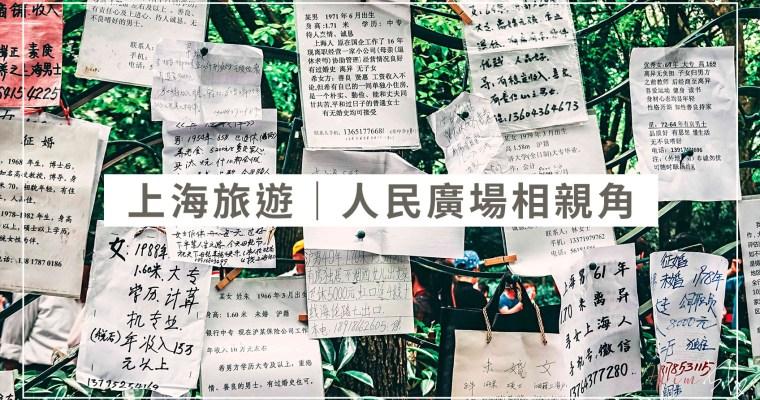上海旅遊|人民廣場假日限定 相親角 ,值得一訪的驚人景觀