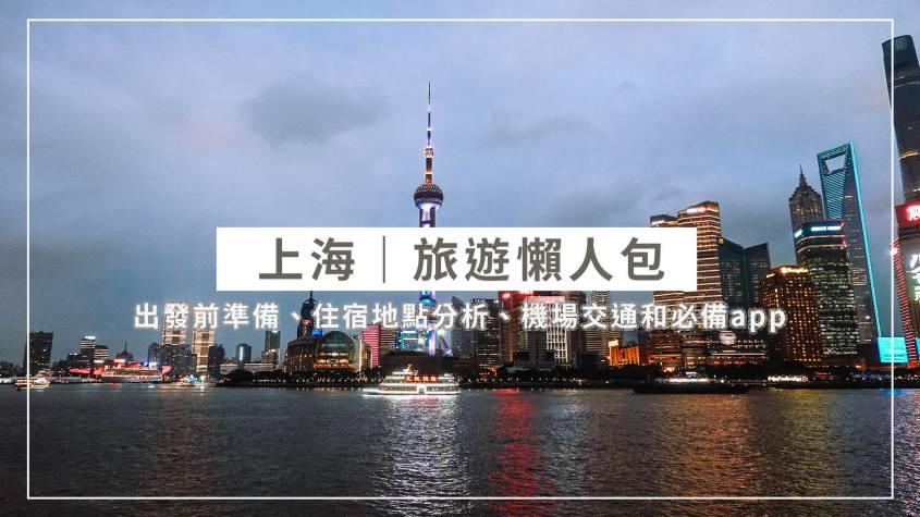 上海懶人包