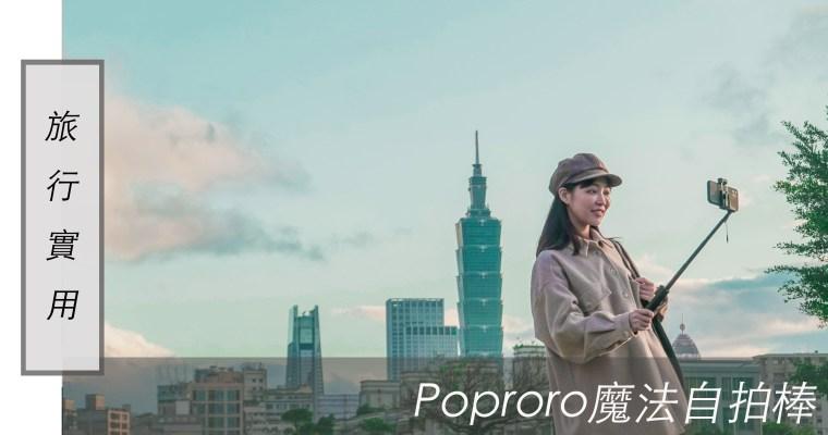 旅行實用|旅遊輕鬆自拍!補光遙控腳架多功能合一的 PoProro魔法自拍棒