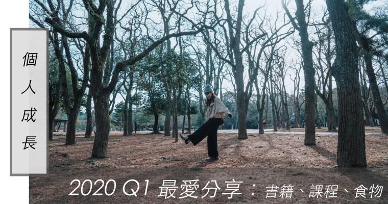 57生活紀錄|2020 Q1最愛:線上課程、電影、書籍、Costco好物