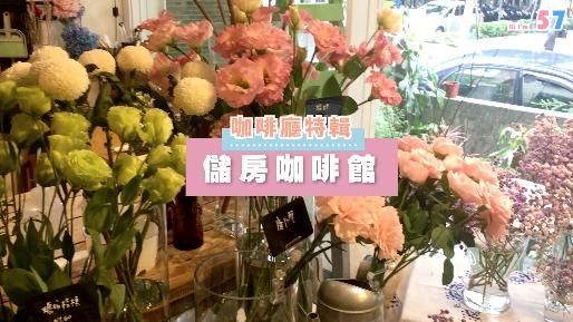 台北咖啡廳|乾燥花咖啡廳,櫻桃乳酪蛋糕超級好吃的儲房咖啡館