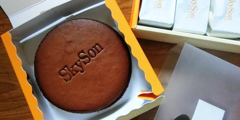 團購美食 冰熱兩吃,瑞士蓮巧克力濕潤濃郁口感 Skyson天子舒芙蕾