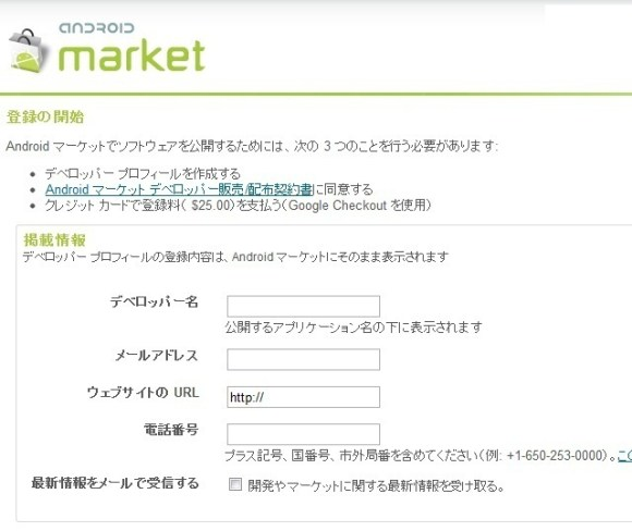 Android Marketのデベロッパー登録