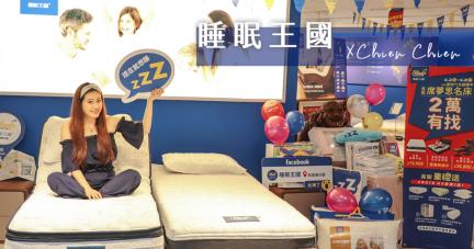 【美國席夢思2萬有找!4/4 – 4/8 睡眠王國 限時5天!】
