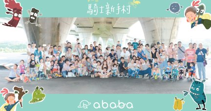 ababa | 騎士新手村 | 活動美照