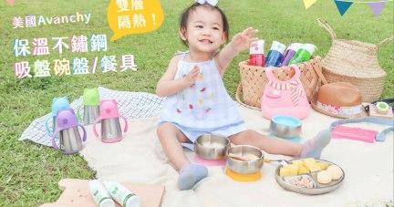 【質感滿分,輕鬆上手的寶寶自主學習用餐神器 美國Avanchy雙層隔熱保溫 不鏽鋼。有機竹 吸盤餐碗餐具】