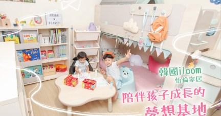 【韓國iloom怡倫家居~佈置採購全攻略|兒童房。書房。遊戲區。桌椅|0甲醛無毒最安心】