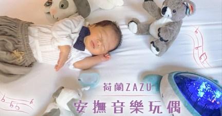 【寶寶睡過夜好朋友 | 荷蘭ZAZU音樂安撫玩偶。強鵝。噓寶。夜燈】