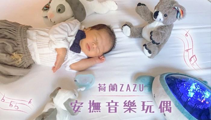 【寶寶睡過夜好朋友 | 荷蘭ZAZU音樂安撫玩偶。強鵝。夜燈】