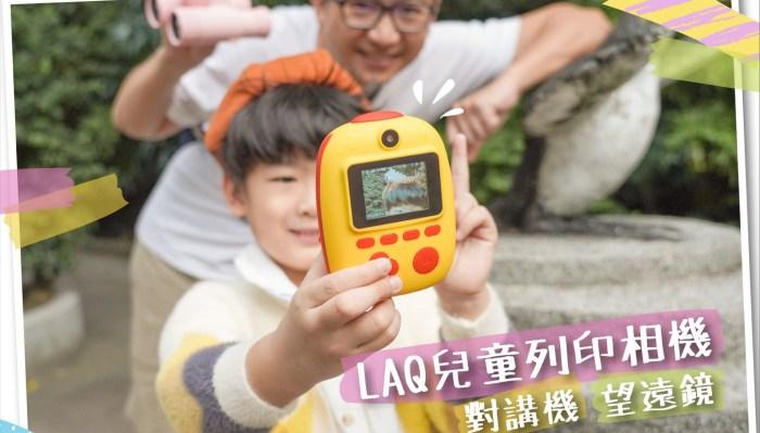 【讓孩子自己紀錄生活點滴 LAQ DESiGN高畫質列印兒童相機】