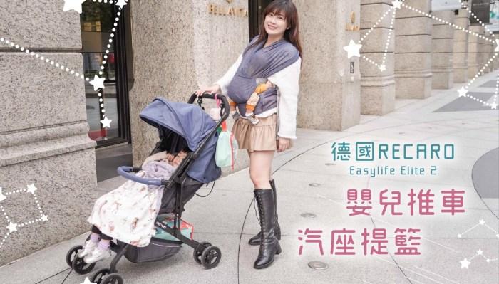 【地方媽媽心中的不倒神車&嬰兒車界的平價RIMOWA 德國RECARO嬰兒推車】