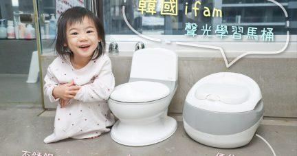 【3Y戒尿布分享 | 韓國ifam兒童學習馬桶/三合一馬桶+牙刷/漱口杯】