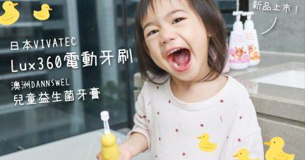 【健康的牙齒從小培養 | 日本VIVATEC  360度兒童電動牙刷。天然有機牙膏。學習內褲】