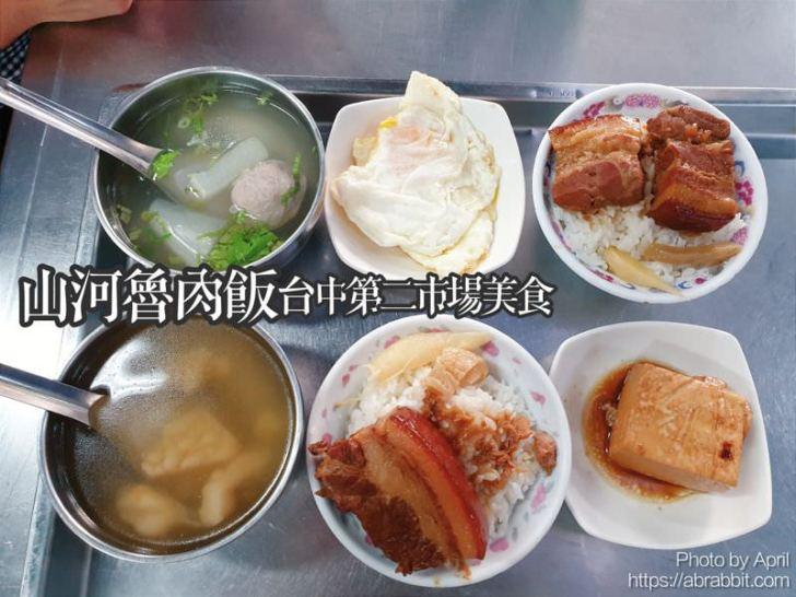 20190402103336 38 - 第二市場美食|山河魯肉飯-市場內的排隊小吃