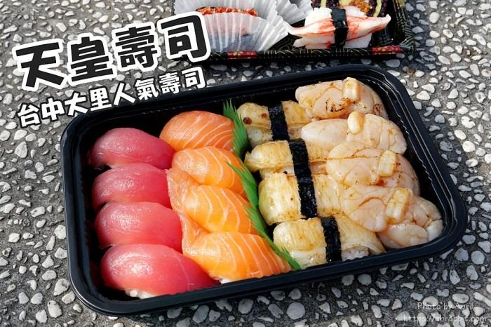 台中壽司推薦 天皇壽司-大里人氣壽司店,仁化黃昏市場內