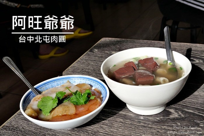 台中肉圓推薦 阿旺爺爺肉圓-80年老店你吃過了嗎?