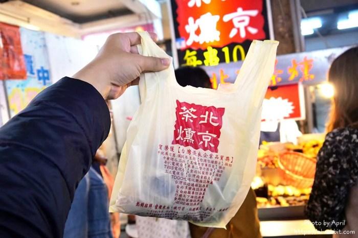 北京茶燻滷味|評價兩極,但是陪伴了不少人的歲月