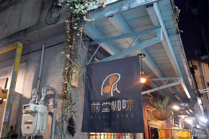 夜間咖啡廳|前堂咖啡-巷弄中的巷弄咖啡廳,低調到你找不到!