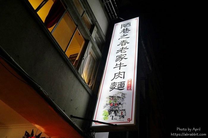 台中中區牛肉麵 陋巷之春老家牛肉麵-店內懷舊風格,生意超好