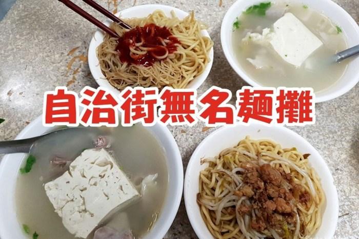台中西區炒麵 自治街炒麵 只要銅板價就能吃飽!