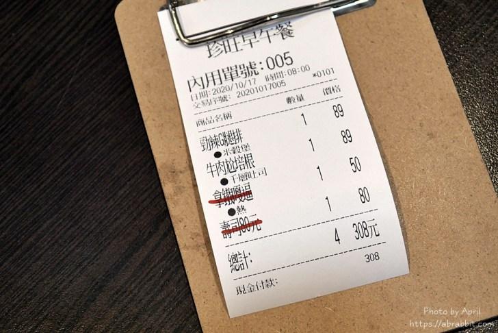 20201020155047 87 - 大里早午餐推薦│珍旺早午餐 壽司-吐司、漢堡、花壽司都好吃