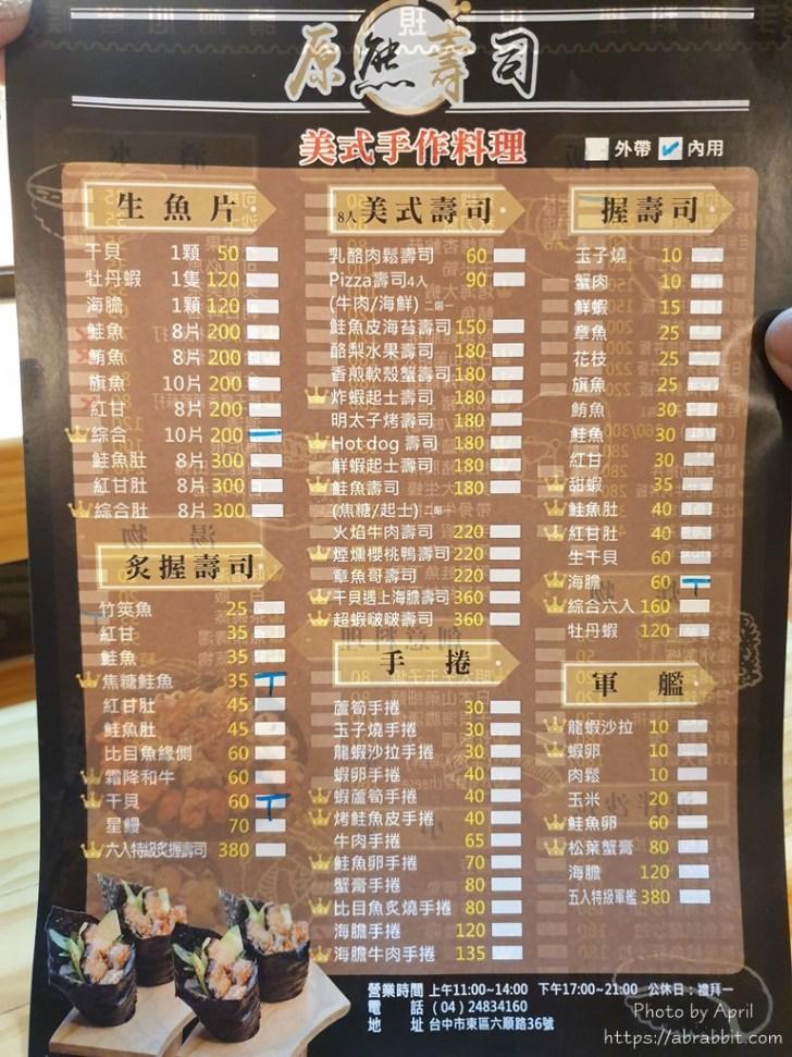 20201202175223 77 - 東區壽司│原熊壽司,隱身在住宅高樓社區的日式料理!