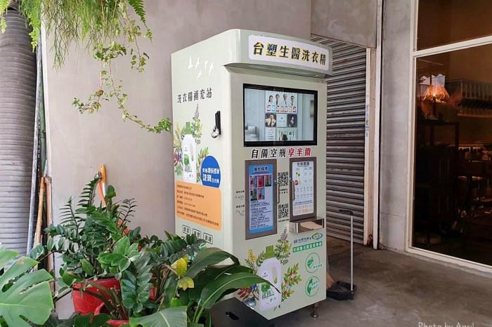 台塑生醫洗衣精補充站-環保愛地球,自備空瓶享半價,5元也可以買洗衣精喔!