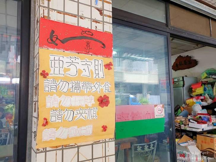 20210415091425 78 - 台中泡沫紅茶老店在這!亞芳茶行