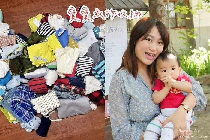 換季如何整理寶寶衣物?教你聰明收納又輕鬆好找!