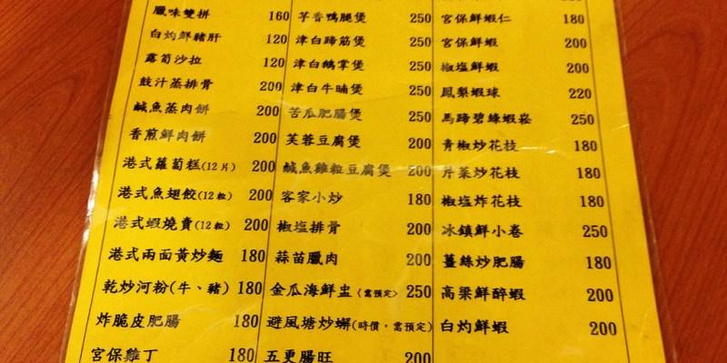 [台南美食] 好口味香港大排檔 - 港式桌菜的經典老餐廳