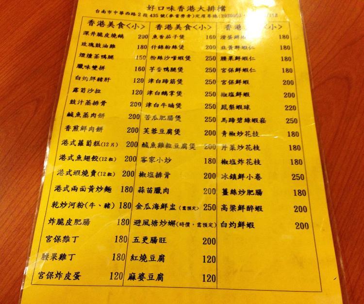 [台南安平區] 好口味香港大排檔 – 港式桌菜的經典老餐廳