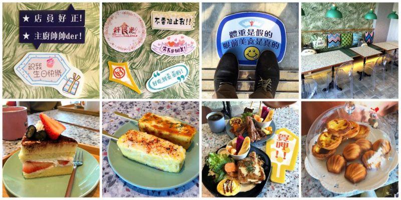 [台南美食] 好食光 - 超多可愛標語讓人拍個不停的早午餐和甜點店