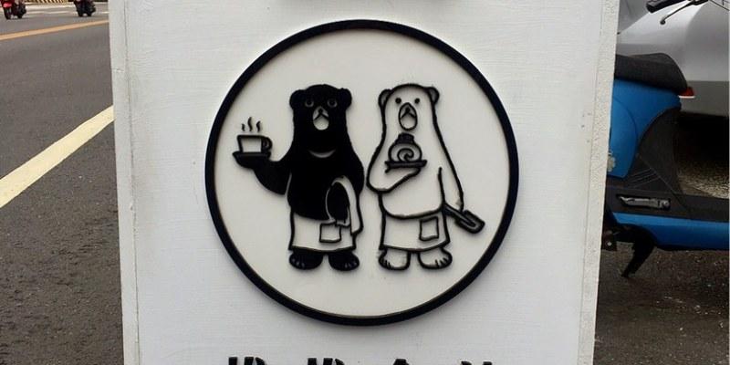[台南東區] 雄雄食社 - 被可愛的熊熊們圍繞的美味甜點店