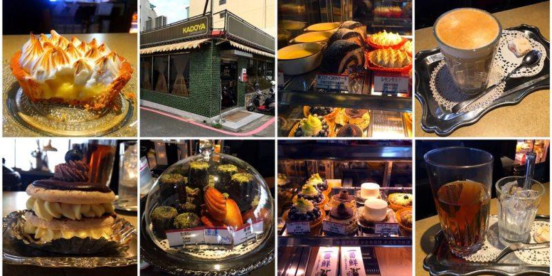 [台南東區] Kadoya喫茶店 - 懷舊日式風格小屋有各式經典甜點,李組長檸檬塔夠酸超夠味!