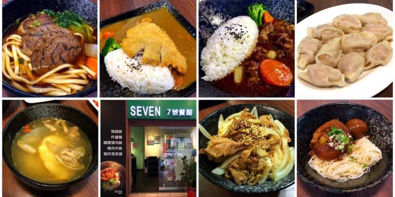 [台南北區] 7號餐館 - 用不到百元的價錢就能吃到肉商直營新鮮肉品的餐館