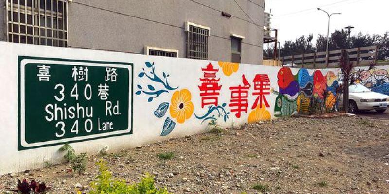 [台南南區] 喜事集 - 一起到喜樹藝術聚落漫遊魚味濃濃的文創市集吧