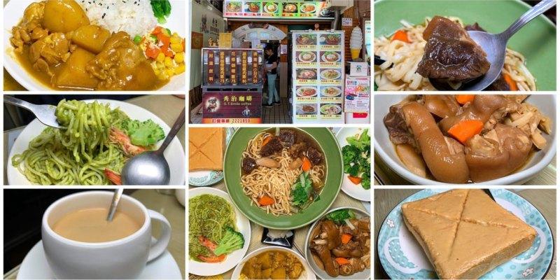 [台南美食] 秀治咖啡簡餐店 - 隱身在永樂市場的平價簡餐店