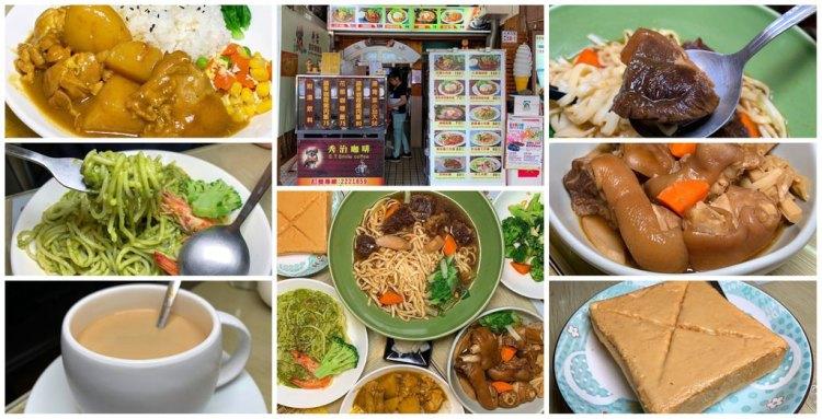 [台南美食] 秀治咖啡簡餐店 – 隱身在永樂市場的平價簡餐店