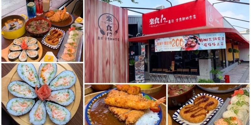 [台南美食] 楽食12壽司定食新概念店 - 你想要的定食、丼飯、咖哩飯和壽司通通都有!