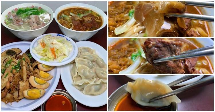 [台南美食] 山東牛肉麵 – 阿青心中第一名的台南牛肉麵!