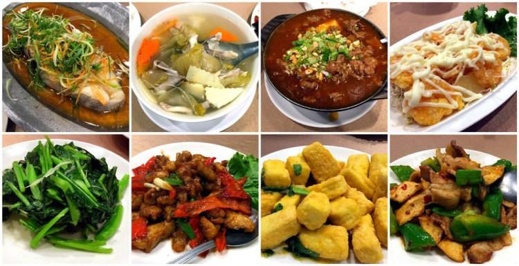 [台南美食] 榮膳餐廳 – 提供各式台菜、川菜和海鮮佳餚超適合聚餐