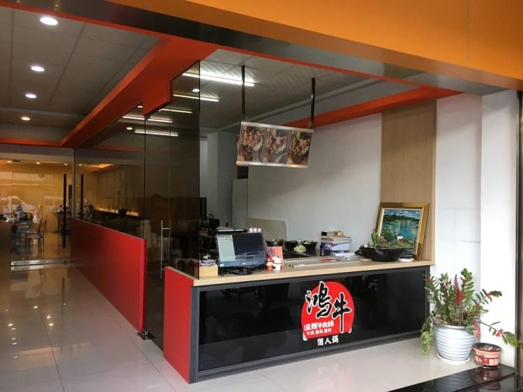 [台南美食] 鴻牛溫體牛肉個人鍋 – 一個人也能享受的溫體牛肉鍋,而且還有多種特色鍋物選擇。