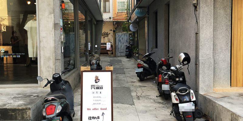 [台南中西區] 閃shem - 就用美味的早午餐開始閃亮亮的一天吧!