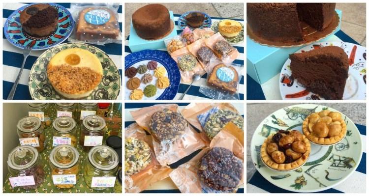 [台南美食] 栗卡朵洋菓子工坊 – 隱身在民宅不斷飄出香氣的冠軍甜點