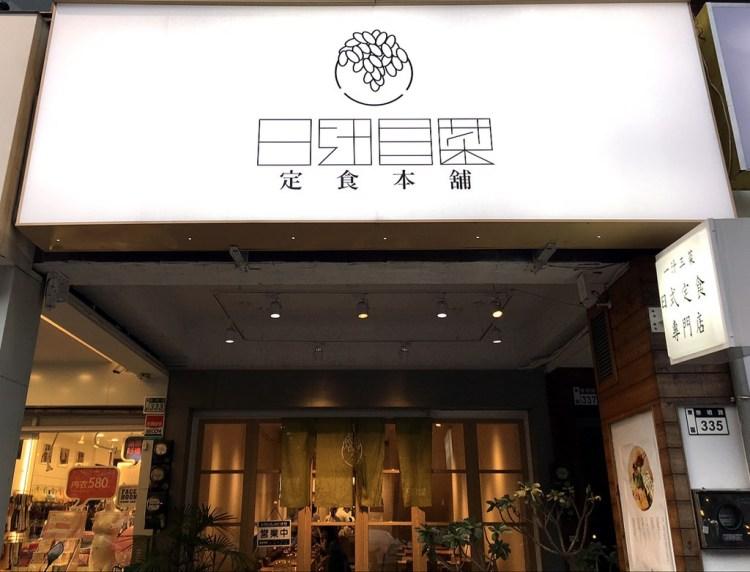 [台南東區] 一汁三菜定食本舖 – 使用頂級越光米的超精緻日式定食專賣店